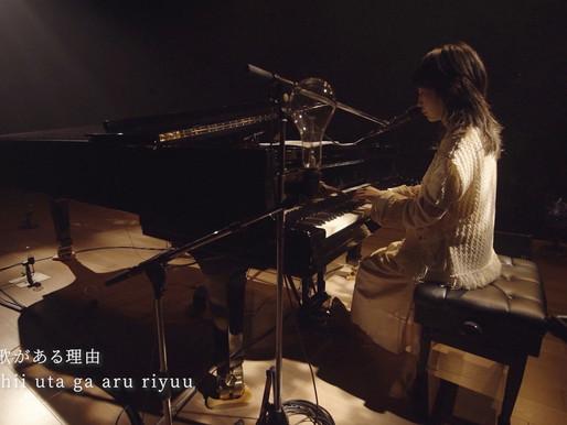 [ 悲しい歌がある理由 ] 河合宏樹監督によるライブ映像公開!