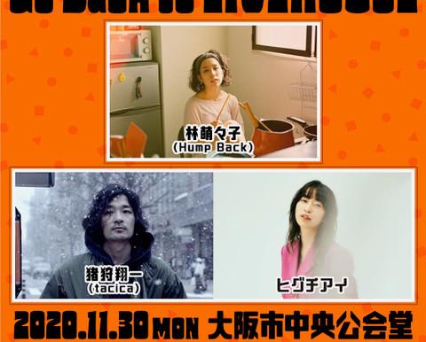 11/30 大阪中央公会堂でのイベント出演決定!