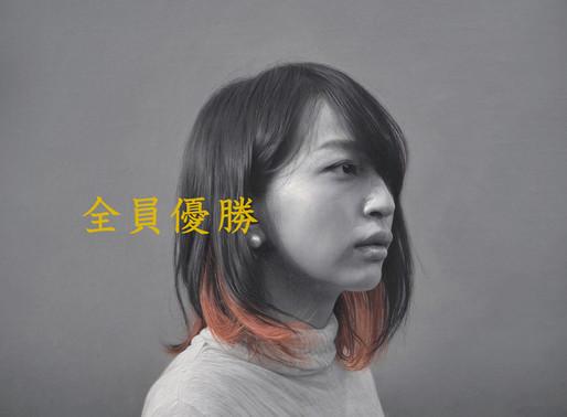 2nd Album「全員優勝」