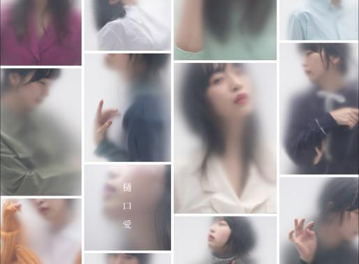 BEST ALBUM [ 樋口愛 ] ビジュアル公開!