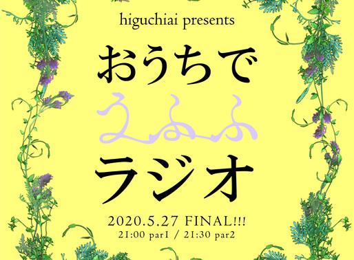 5/27 自主制作番組「おうちでうふふラジオ」21:00~最終回配信!