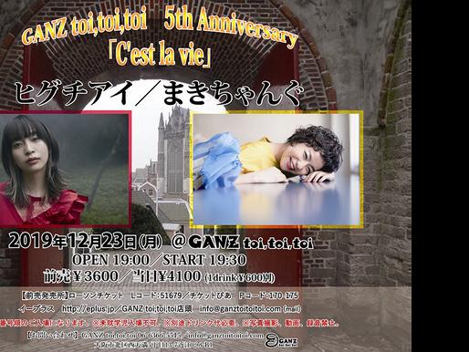 12/23 GANZ toi,toi,toi 5周年記念イベントに出演決定!
