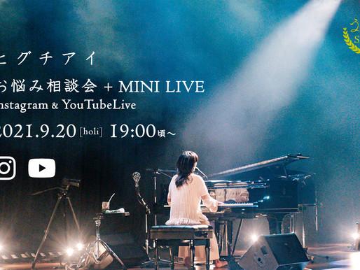 9/20 Insta/YouTube Liveにてお悩み相談会+MINI LIVE 生配信決定!