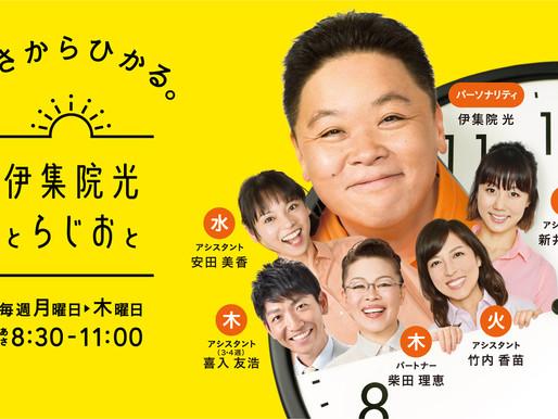 [RADIO] 3/24 TBSラジオ『伊集院光とらじおと』生出演