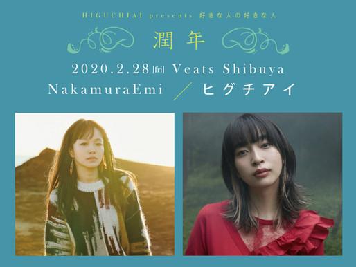2/28 NakamuraEmiさんを招く自主企画~ヒグチアイ新生スリーピース発表!チケット発売開始!