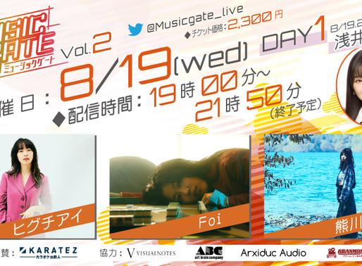 8/19&20開催 ライブ生配信イベント「MUSIC GATE」出演決定!
