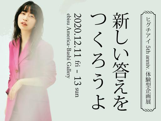 12/11-13 デビュー5周年突入記念の体験型企画展「新しい答えをつくろうよ」開催!
