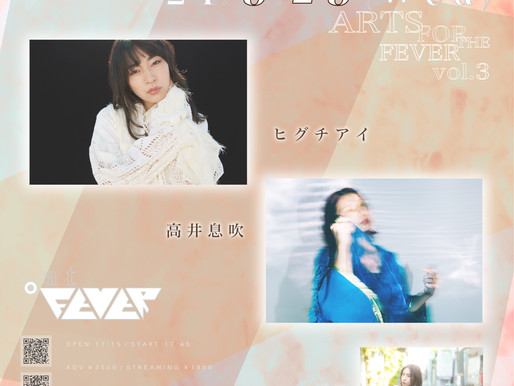 9/29 『ARTS FOR THE FEVER Vol.3』出演決定