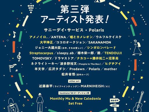 5/29 岡山『hoshioto'21』開催中止のご案内