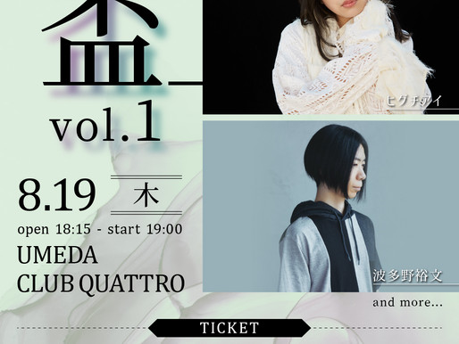 8/19 梅田CLUB QUATTRO「 盃 vol.1 」出演決定!