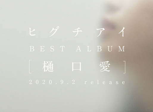 BEST ALBUM特設ページOPEN~音楽ライターの方々からのレコメンド掲載&RECメンバー発表!