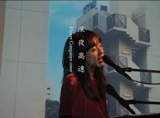 YouTubeLiveカバー映像「深夜高速」を期間限定で公開!