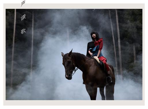 3rd full album「 一 声 讃 歌」※通常盤