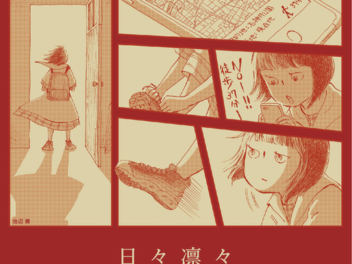 2nd full album「日々凛々」