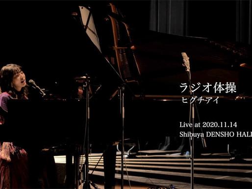 デビュー5周年記念/独演会LIVE映像『ラジオ体操』特別公開&レコログにてインタビュー掲載!
