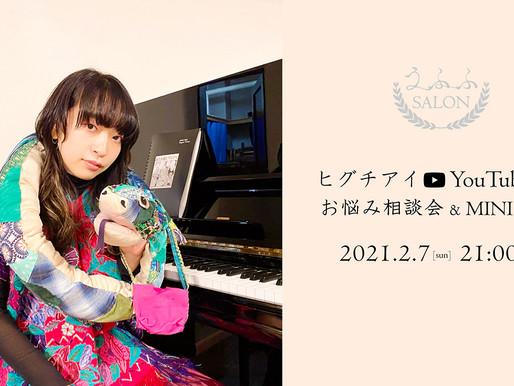 2/7(日) YouTubeLiveにてお悩み相談会&MINI LIVE配信決定