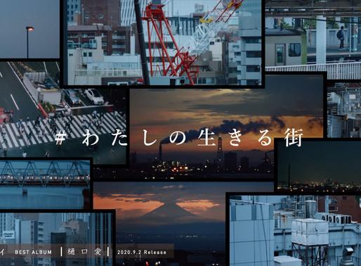 リリース記念企画 #わたしの生きる街 投稿素材で『東京にて』リリックビデオ制作決定!