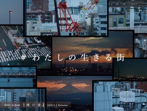 #わたしの生きる街 で集まったシーンで制作『東京にて』スペシャル映像公開!