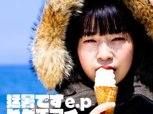 Mini Album「猛暑です e.p」
