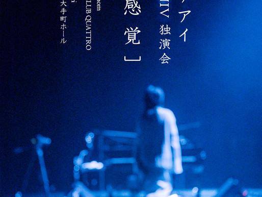 11月東阪にて5周年イヤーを締めくくる独演会 [ 真 感 覚 ] 開催決定!!