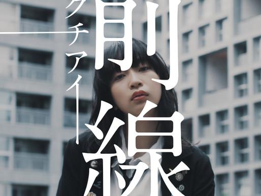 Digital Single「前線」