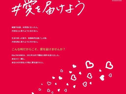 [RADIO] Kiss FM KOBE #愛を届けよう プロジェクト参加
