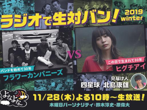 11/28 ABCラジオ『ラジオで生対バン2019 冬』出演決定~フラワーカンパニーズとのスタジオライブ対バン!!