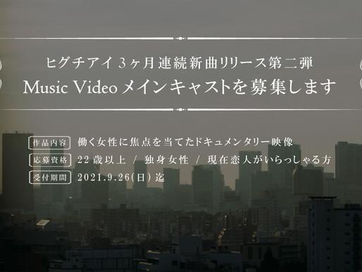 新曲第二弾 Music Videoメインキャスト募集