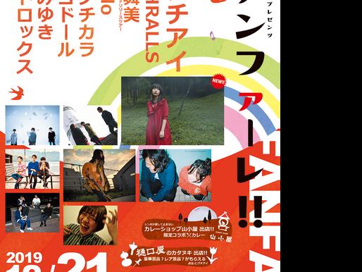 12/21 長野Jに出演決定!