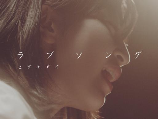 Digital Single「ラブソング」