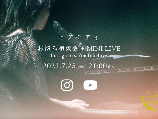 7/25(日) Instagram & YouTubeにてお悩み相談会+MINI LIVE生配信!