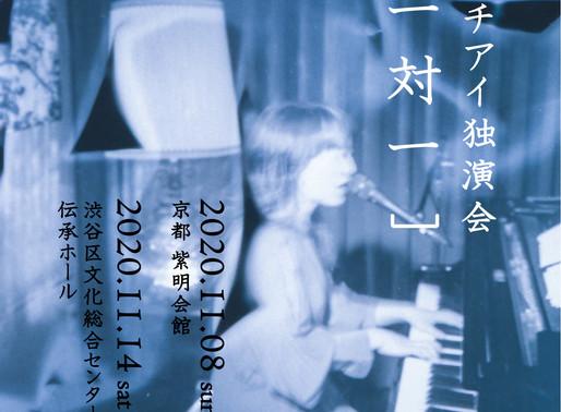 11月の有観客ワンマン[ 一対一 ]~京都即完につき昼公演追加&チケット販売開始!