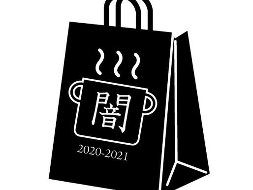 [NEW GOODS] 闇鍋2020-2021(福袋)販売決定!