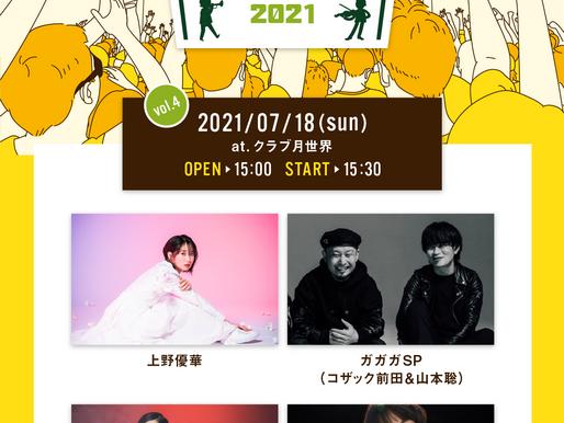 7/18 神戸『トアロード・アコースティック・フェスティバル2021 vol.4』出演決定