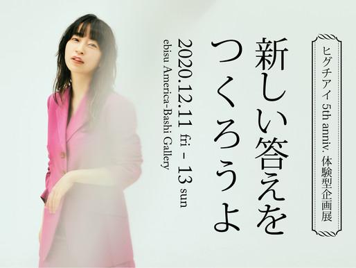 12/11-13 デビュー5周年突入記念の体験型企画展「新しい答えをつくろうよ」開催決定!