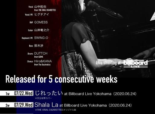 """セッションプロジェクト""""YGNT special collective""""第四弾は『ほしのなまえ』~8/12配信リリース&YouTubeプレミア公開決定!"""