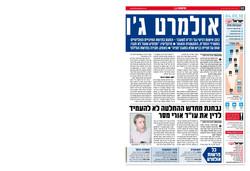 ישראל היום 4.5.2010