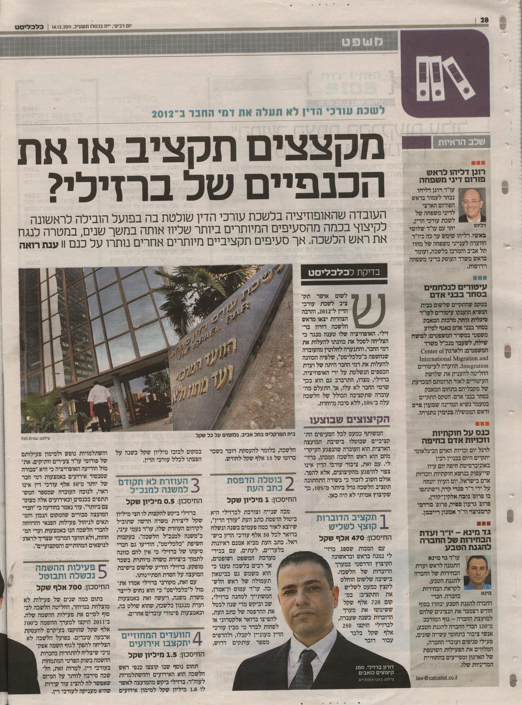 כלכליסט 14.12.2011