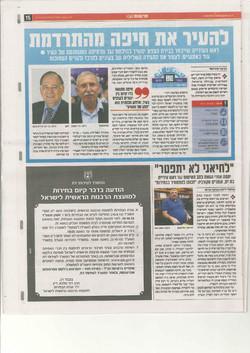 ישראל היום 3.10.2013