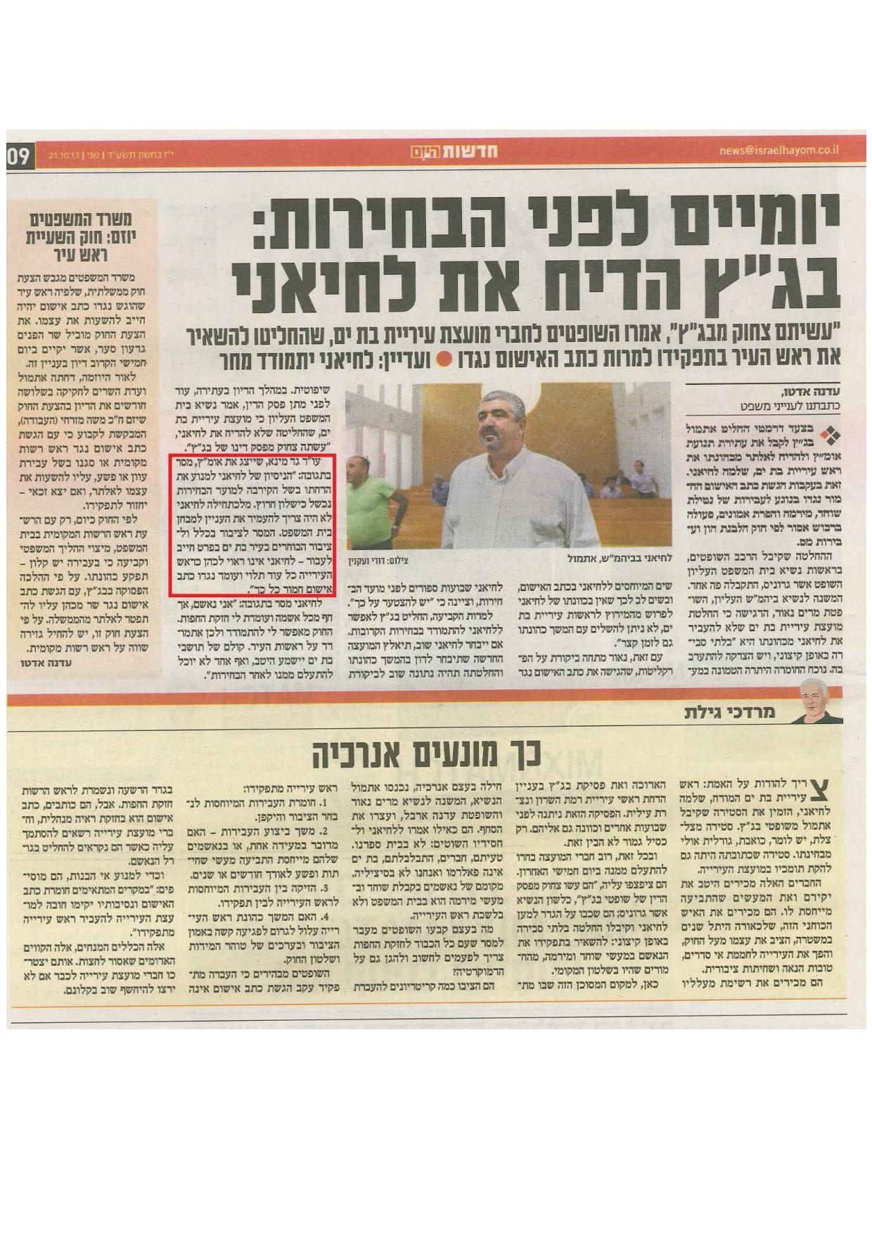 21.10.2013 ישראל היום