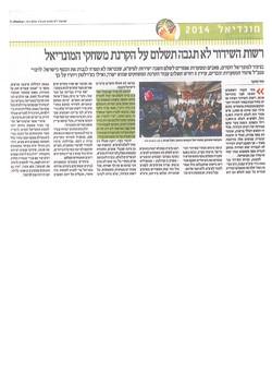 דה מרקר 9.6.2014