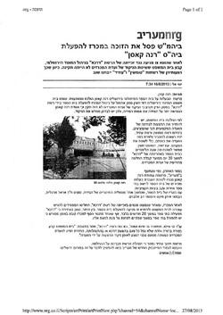 מעריב אתר 16.8.2013
