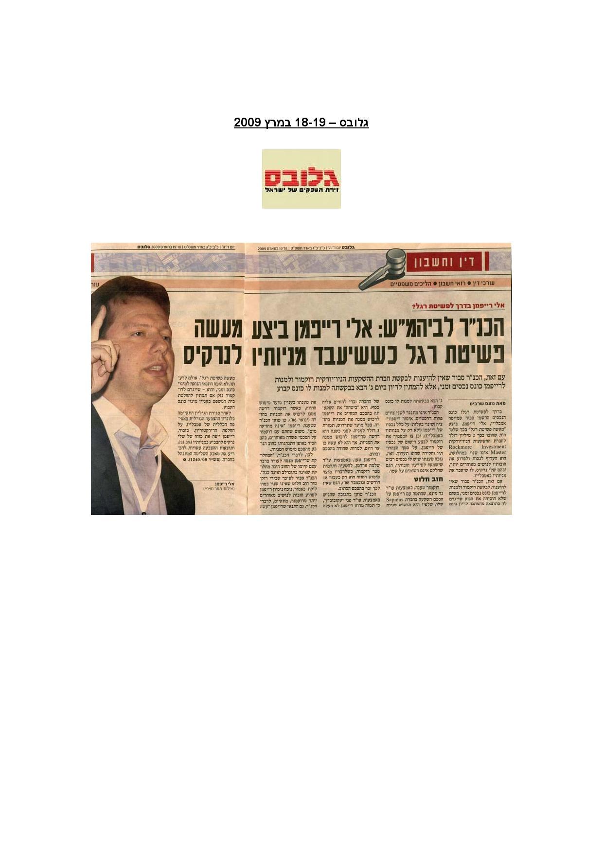 גלובס, דה מרקר, MSN כלכליסט 18.3.2009