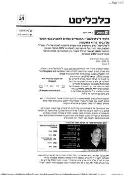 כלכליסט 14.7.2010