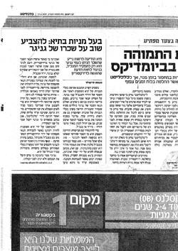 כלכליסט 27.6.2010