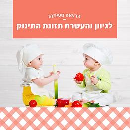 הרצאה לגיוון והעשרת תזונת התינוק