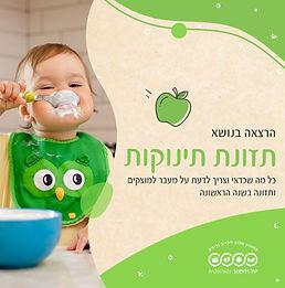 תמונת נושא הרצאה תזונת תינוקות