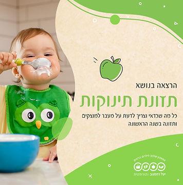 תמונה נושא של הרצאת תזונת תינוקות
