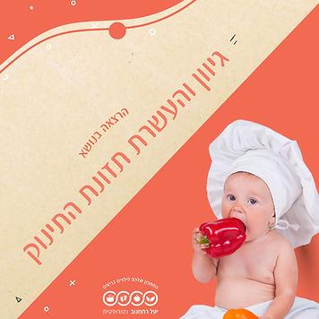 תמונת נושא הרצאת גיוון והעשרת תזונת התינוק