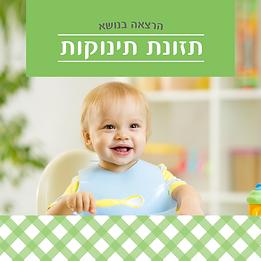 הרצאה בנושא תזות תינוקות